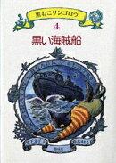 黒ねこサンゴロウ(4)