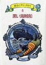 黒ねこサンゴロウ(4) 黒い海賊船 [ 竹下文子 ]