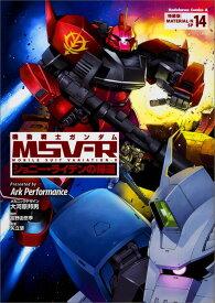 機動戦士ガンダムMSV-R ジョニー・ライデンの帰還 14 特装版 (角川コミックス・エース) [ Ark Performance ]