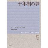 千年樹の夢 (New Original Chorus Album)