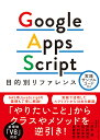 Google Apps Script目的別リファレンス 実践サンプルコード付き [ 清水 亮 ]