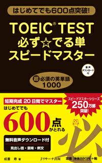 TOEIC TEST必ず☆でる単スピードマスター はじめてでも600点突破! [ 成重寿 ]
