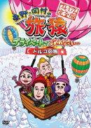 東野・岡村の旅猿 プライベートでごめんなさい・・・トルコの旅 プレミアム完全版