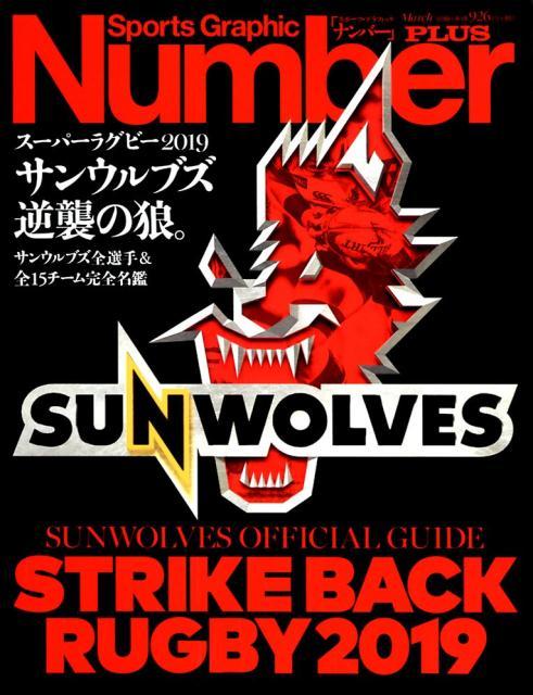 Sports Graphic Number PLUS(March 2019) スーパーラグビー2019サンウルブズ逆襲の狼。 (Number PLUS)