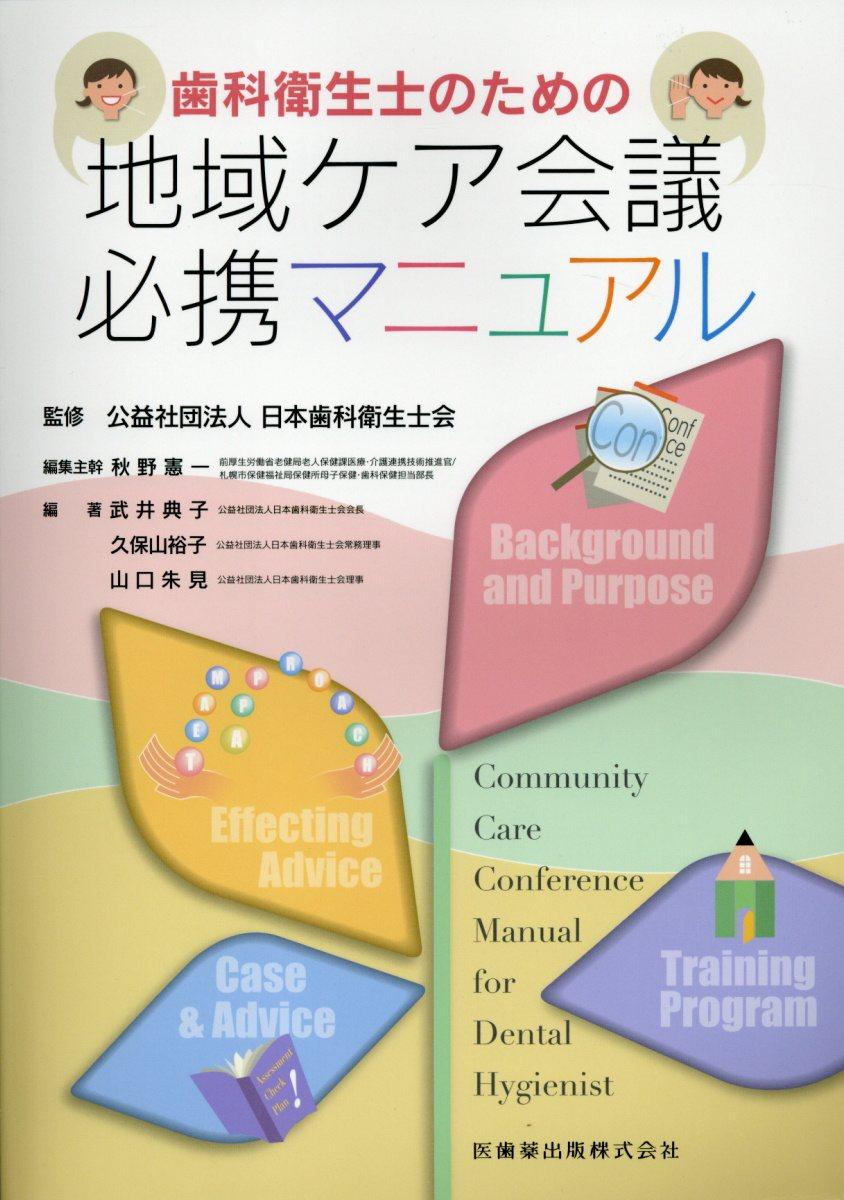 歯科衛生士のための地域ケア会議必携マニュアル [ 日本歯科衛生士会 ]