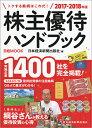 株主優待ハンドブック 2017-2018年版 (日経ムック) [ 日本経済新聞出版社 ]