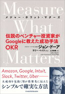 Measure What Matters(メジャー・ホワット・マターズ)