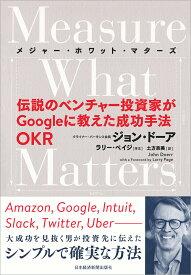 Measure What Matters(メジャー・ホワット・マターズ) 伝説のベンチャー投資家がGoogleに教えた成功手法 OKR [ ジョン・ドーア ]
