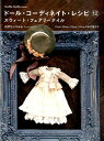 ドール・コーディネイト・レシピ(12) スウィート・フェアリーテイル (Dolly・dolly books) [ ロザリンペルレ ]