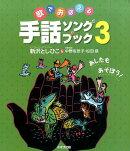 歌でおぼえる手話ソングブック(3)