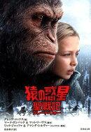 猿の惑星聖戦記