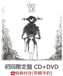 【早期予約特典&W特典】おとぎ (初回限定盤 CD+DVD) (MV映像収録DVD&バッジ付き)