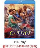 【楽天ブックス限定先着特典】イン・ザ・ハイツ ブルーレイ&DVDセット(2枚組)【Blu-ray】(2L判ブロマイド2枚セット)