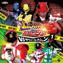【予約】快盗戦隊ルパンレンジャーVS警察戦隊パトレンジャー VSサウンドコレクション1