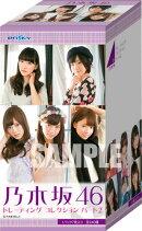 乃木坂46 トレーディングコレクションpart.2