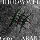 【先着特典】HHOOWWLL (初回限定盤) (B2告知ポスター付き)