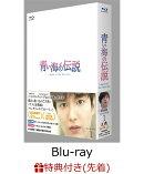 【先着特典】青い海の伝説<韓国放送版> Blu-ray BOX1(イ・ミンホ オリジナルブロマイド ホ・ジュンジェver.付き)…