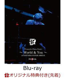 【楽天ブックス限定先着特典】Freestyle Piano Party~ World & You~ at SAITAMA SUPER ARENA【Blu-ray】(A4クリアファイル) [ けいちゃん ]