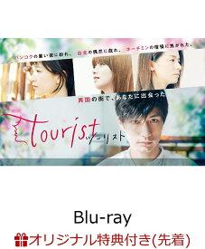 【楽天ブックス限定先着特典】tourist ツーリスト Blu-ray BOX【Blu-ray】(L版ブロマイド1枚) [ 三浦春馬 ]