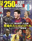 250 GREAT GOALS 1 驚愕のスーパーゴール50