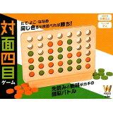 対面四目ゲーム ([バラエティ])