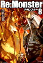 Re:Monster(8) [ 金斬児狐 ]