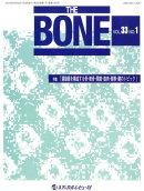 THE BONE(VOL.33 NO.1)