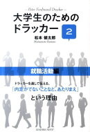 大学生のためのドラッカー(2(就職活動編))