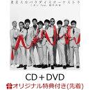 【楽天ブックス限定先着特典】リボン feat.桜井和寿 (Mr.Children) (CD+DVD) (オリジナルリボンしおり付き)