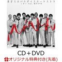 【楽天ブックス限定先着特典】リボン feat.桜井和寿 (Mr.Children) (CD+DVD) (オリジナルリボンしおり付き) [ 東京ス…