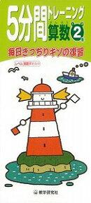 【バーゲン本】【送料無料】算数(小学2年)【バーゲンブック】