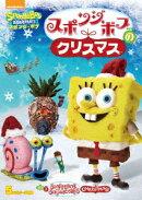 スポンジ・ボブのクリスマス