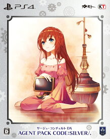 サージュ・コンチェルトDX AGENT PACK CODE:SILVER/. (楽天ブックス限定絵柄) PS4版