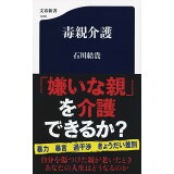 毒親介護 (文春新書)