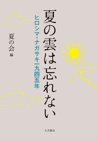 夏の雲は忘れない ヒロシマ・ナガサキ一九四五年 [ 夏の会 ]