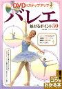 DVDでステップアップバレエ魅せるポイント50 (コツがわかる本) [ 堀本美和 ]
