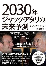2030年ジャック・アタリの未来予測 不確実な世の中をサバイブせよ! [ ジャック・アタリ ]