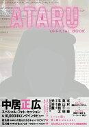 ATARU OFFICIAL BOOK