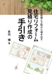 住宅リフォーム見積り作成の手引き