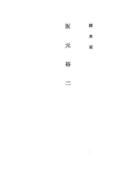 脚本家 坂元裕二 ([テキスト]) [ 坂元裕二 ]