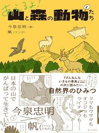 あえるよ! 山と森の動物たち [ 今泉忠明 ]