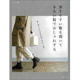 歩きやすい靴を履いて少ない服でおしゃれする (ナチュリラ別冊)