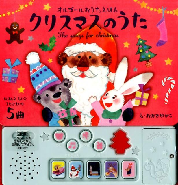 クリスマスのうた オルゴールおうたえほん [ おおでゆかこ ]
