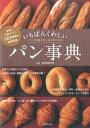 いちばんくわしいパン事典 パンの知識と楽しみ方がわかる [ 東京製菓学校 ]