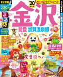 るるぶ金沢 能登 加賀温泉郷'20