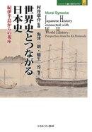 世界史とつながる日本史