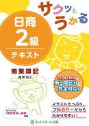 サクッとうかる日商2級 商業簿記 テキスト