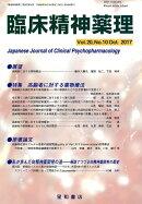 臨床精神薬理 第20巻10号〈特集〉高齢者に対する薬物療法