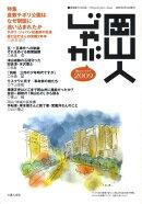 岡山人じゃが(2009)