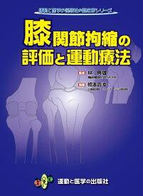 膝関節拘縮の評価と運動療法 (運動と医学の出版社の臨床家シリーズ) [ 林典雄 ]